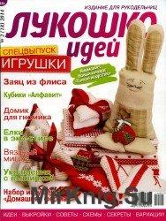 Лукошко идей №2 2014. Спецвыпуск: Игрушки