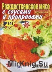 Золотая коллекция рецептов. Спецвыпуск №141, 2013.  Рождественское мясо с с ...