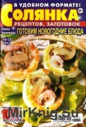 Солянка рецептов, заготовок №12, 2013. Готовим новогодние блюда