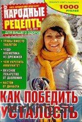Народные рецепты №12, 2013.