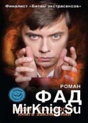 Роман Фад - Сборник сочинений (4 книги)