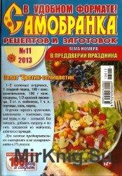 Самобранка рецептов и заготовок №11, 2013. В преддверии праздника.