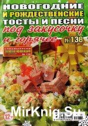 Золотая коллекция рецептов. Спецвыпуск №138, 2013. Новогодние и рождественс ...