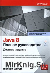 Java полное руководство 10 е издание