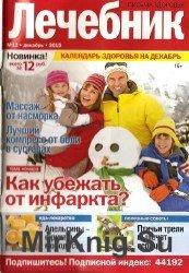 Лечебник №12, 2013. Здоровье ногтей.