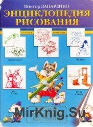 Энциклопедия рисования