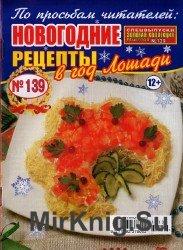 Золотая коллекция рецептов. Спецвыпуск №139, 2013. Новогодние рецепты в год ...