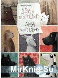 Лиза хочет собаку  (Lisa will einen Hund)