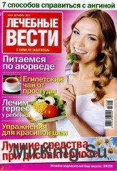 Лечебные вести № 23, 2013
