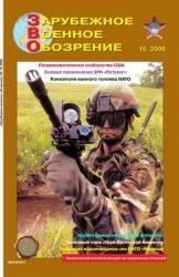 Зарубежное военное обозрение №10 2006
