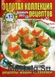 Золотая коллекция рецептов №12, 2013.