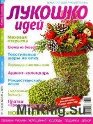 Лукошко идей №12, 2013