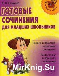 Готовые сочинения для младших школьников