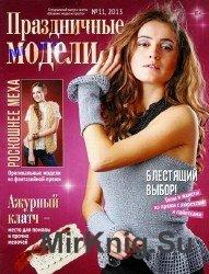 Вязание: Модно и просто. Спецвыпуск №11 2013. Праздничные модели