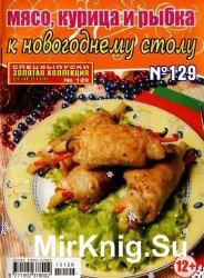 Золотая коллекция рецептов. Спецвыпуск №129, 2013. Мясо, курица и рыбка к н ...