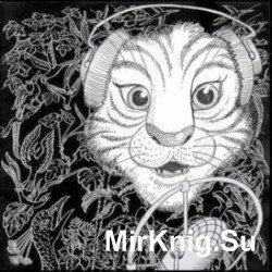 Белый тигр (аудиокнига)