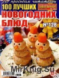 Золотая коллекция рецептов. Спецвыпуск №128, 2013. 100 лучших новогодних Бл ...