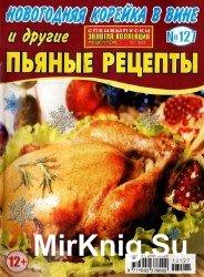 Золотая коллекция рецептов. Спецвыпуск №127, 2013. Новогодняя корейка в вин ...