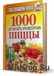 Сборник кулинарных рецептов (18 книг)