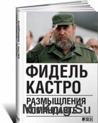 Фидель Кастро - Сборник сочинений (4 книги)