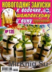 Золотая коллекция рецептов. Спецвыпуск №125, 2013.  Новогодние закуски к во ...
