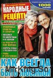 Народные рецепты №11, 2013.  Как всегда быть любимой.