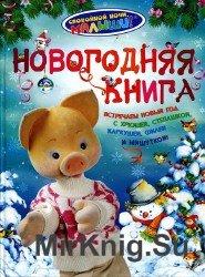 Спокойной ночи, малыши. Новогодняя книга. (Хрюша)