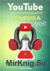 YouTube: лаборатория вашего трафика (ознакомительный фрагмент)