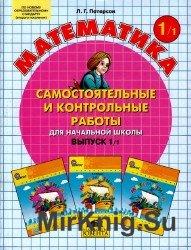 Самостоятельные и контрольные работы по математике для начальной школы. 1 к ...