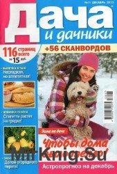 Дача и дачники №11, 2013