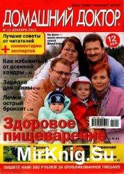 Домашний доктор №12, 2013. (Россия). Здоровое пищеварение
