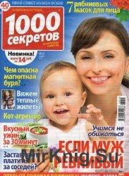 1000 секретов №22, 2013
