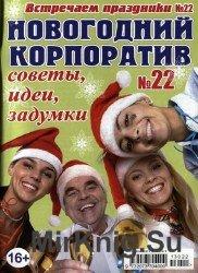 Встречаем праздники №22, 2013. Новогодний корпоратив: советы, идеи, задумки ...