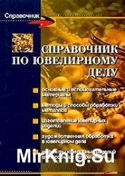 Справочник по ювелирному делу