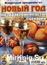 Встречаем праздники №21, 2013. Новый год. Поздравления, тосты, сценарии.