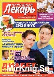 Народный лекарь №21. 2013