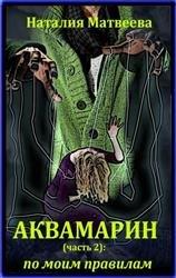 Аквамарин (часть 2): по моим правилам