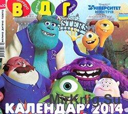 ВДГ: вигадуй, думай, грай (Велика дитяча газета) № 10, 2013