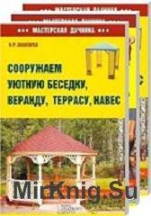 """Серия """"Мастерская дачника"""" (3 книги)"""