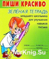 Пиши красиво. Зелёная тетрадь младшего школьника для улучшения навыков пись ...