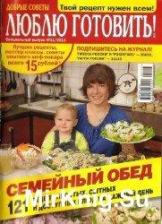 Люблю готовить спецвыпуск №11, 2013. Семейный обед (Россия)