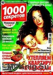 1000 советов № 21, 2013