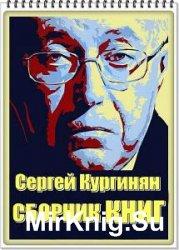 Сергей Кургинян - Сборник сочинений (54 книги)