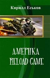 Америка reload game