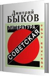Советская литература. Краткий курс (Аудиокнига)