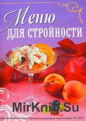 Домашняя кулинарная энциклопедия (65 номеров) 2009-2015