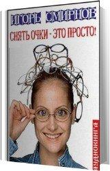 Снять очки - это просто! (Аудиокнига)