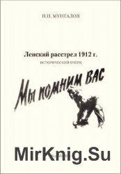 Ленский расстрел 1912 г.: исторический очерк. Вторая редакция