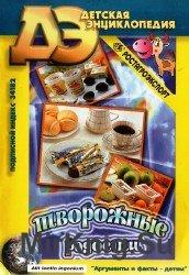 Детская Энциклопедия №11, 2004. Творожные радости