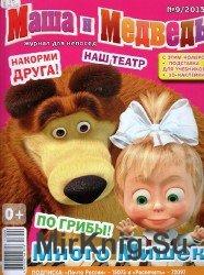 Маша и медведь №9, 2013